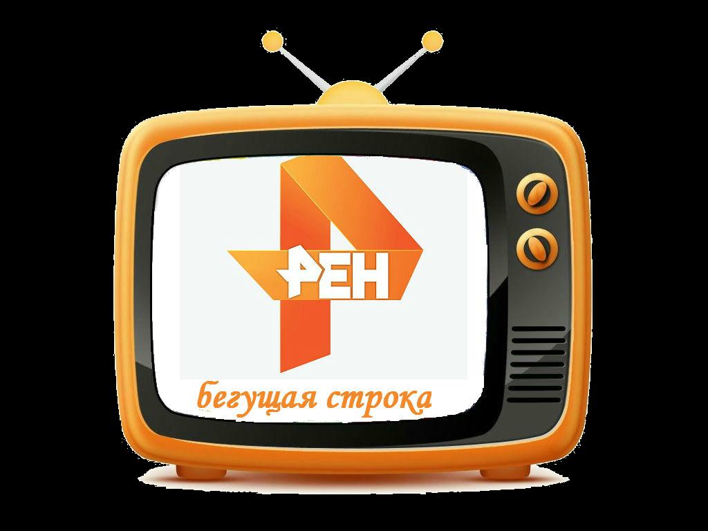 Как дать объявление бегущей строкой по телевизору отдых в кабардинке ул корницкого все частные объявления